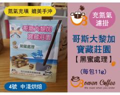 【濾掛咖啡】中淺烘焙-哥斯大黎加-布倫卡-寶藏莊園【黑蜜處理】濾掛式咖啡單包裝(11g) 充填氮氣保持新鮮