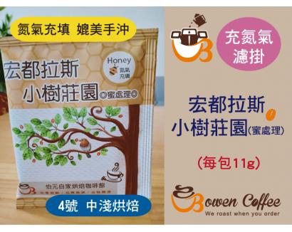 【濾掛咖啡】中淺烘焙-宏都拉斯-小樹莊園【蜜處理】 濾掛式咖啡單包裝(11g) 充填氮氣保持新鮮