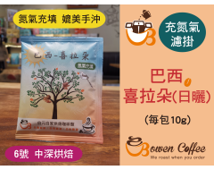 【濾掛咖啡】中深烘焙-巴西-喜拉朵【日曬】濾掛式咖啡單包裝(10g) 充填氮氣保持新鮮