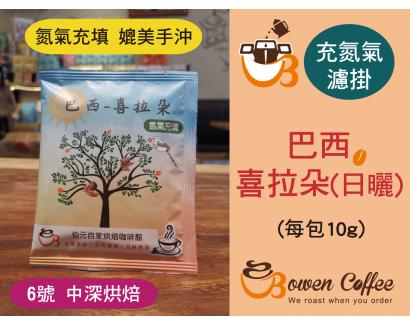 【濾掛咖啡】中深烘焙-巴西-喜拉朵【日曬】濾掛式咖啡單包裝(11g) 充填氮氣保持新鮮
