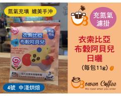 【濾掛咖啡】淺烘焙-衣索比亞-古吉區-罕貝拉-布穀阿貝兒G1【日曬】 濾掛式咖啡單包裝(11g) 充填氮氣保持新鮮
