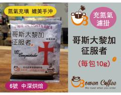 【濾掛咖啡】中深烘焙-哥斯大黎加-拉米妮塔-征服者【水洗】濾掛式咖啡單包裝(10g) 充填氮氣保持新鮮