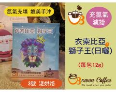 【濾掛咖啡】非常淺烘焙-衣索比亞-西達摩產區-獅子王G1【日曬】濾掛式咖啡單包裝(12g) 充填氮氣保持新鮮
