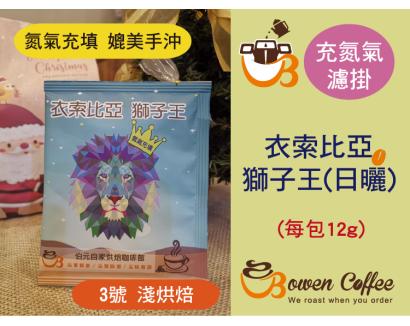 【濾掛咖啡】非常淺烘焙-衣索比亞-西達摩產區-獅子王G1【日曬】濾掛式咖啡單包裝(11g) 充填氮氣保持新鮮