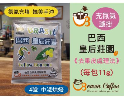 【濾掛咖啡】中淺烘焙-巴西-皇后莊園【去果皮蜜處理】 濾掛式咖啡單包裝(11g) 充填氮氣保持新鮮