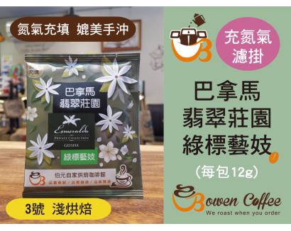 【濾掛咖啡】極淺烘焙-巴拿馬-波奎特山谷-翡翠莊園 藝妓-高海拔綠標批次【水洗】濾掛式咖啡單包裝(12g) 充填氮氣保持新鮮