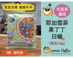 【濾掛咖啡】淺烘焙-衣索比亞-耶加雪菲-果丁丁G1【日曬】(單包濾掛式咖啡12g裝) 充填氮氣保持新鮮