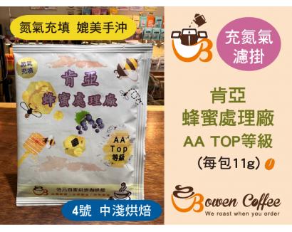 【濾掛咖啡】中淺烘焙-肯亞-涅里產區-蜂蜜處理廠【水洗】濾掛式咖啡單包裝(11g) 充填氮氣保持新鮮