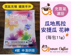 【濾掛咖啡】中淺烘焙-瓜地馬拉-安提瓜 貝拉卡摩娜 花神【水洗】  濾掛式咖啡單包裝(11g) 充填氮氣保持新鮮