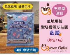 【濾掛咖啡】中淺烘焙-瓜地馬拉-聖塔費麗莎莊園【水洗】 濾掛式咖啡單包裝(11g) 充填氮氣保持新鮮