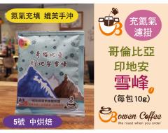 【濾掛咖啡】中烘焙-哥倫比亞-印地安-雪峰【水洗】濾掛式咖啡單包裝(10g) 充填氮氣保持新鮮