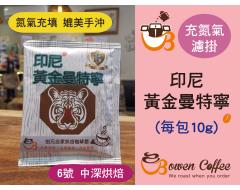 【濾掛咖啡】中深烘焙-印尼-蘇門答臘-黃金曼特寧 濾掛式咖啡單包裝(10g) 充填氮氣保持新鮮