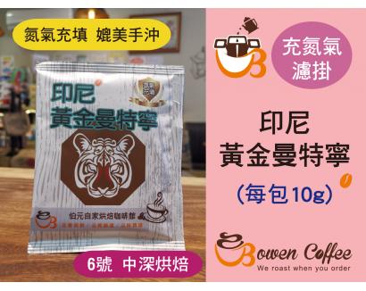 【濾掛咖啡】中深烘焙-印尼-蘇門答臘-黃金曼特寧 濾掛式咖啡單包裝(11g) 充填氮氣保持新鮮
