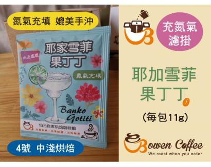 【濾掛咖啡】中淺烘焙-衣索比亞-耶加雪菲-果丁丁G1【水洗】  濾掛式咖啡單包裝(11g) 充填氮氣保持新鮮