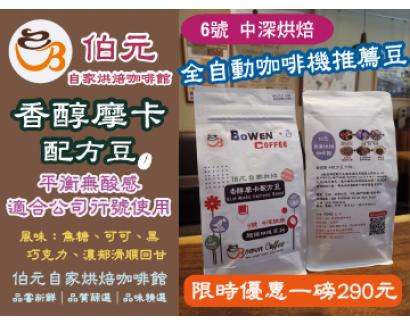 【伯元咖啡】中深烘焙-公司用-香醇摩卡配方豆  手工挑豆 新鮮烘焙 咖啡豆壹磅