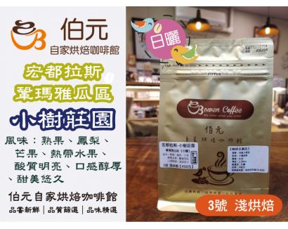 【伯元咖啡】淺烘焙-宏都拉斯-鞏瑪雅瓜區-小樹莊園 【日曬】 半磅咖啡豆 手工挑豆 新鮮烘焙