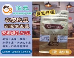 【伯元咖啡】淺烘焙-衣索比亞-南西寶村-索娜娜孔加G1【厭氧日曬】 半磅咖啡豆 手工挑豆 新鮮烘焙