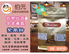 【伯元咖啡】淺烘焙-衣索比亞-古吉-紫風鈴G1【水洗】咖啡豆半磅 手工挑豆 新鮮烘焙