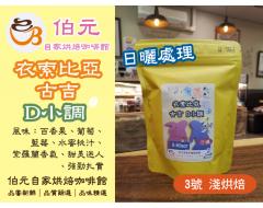 【伯元咖啡】淺烘焙-衣索比亞-古吉-D小調【日曬】咖啡豆半磅 手工挑豆 新鮮烘焙