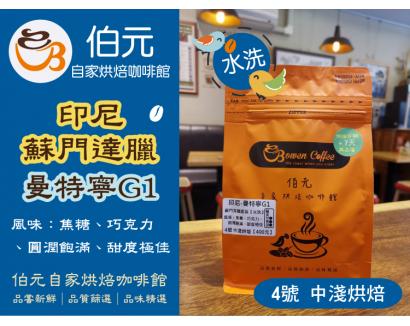 【伯元咖啡】中淺烘焙-印尼-蘇門答臘-曼特寧G1【水洗】半磅咖啡豆 手工挑豆 新鮮烘焙