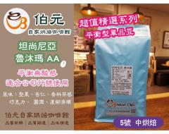 【伯元咖啡】中烘焙-公司用-坦尚尼亞-魯沐瑪【水洗】手工挑豆 新鮮烘焙 單品咖啡豆壹磅