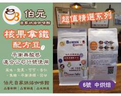 【伯元咖啡】中烘焙-公司用-核果拿鐵配方豆(咖啡拿鐵專用豆) 一磅咖啡豆 手工挑豆 新鮮烘焙