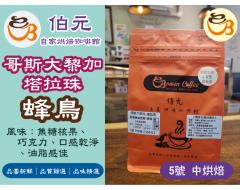 【伯元咖啡】中烘焙-哥斯大黎加-塔拉珠-聖蘿蔓處理廠-蜂鳥【水洗】 半磅咖啡豆 手工挑豆 新鮮烘焙