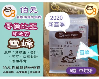 【伯元咖啡】中烘焙-哥倫比亞-印地安-雪峰【水洗】 2020最新產季 半磅咖啡豆 手工挑豆 新鮮烘焙