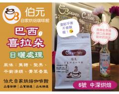【伯元咖啡】中深烘焙-巴西-喜拉朵【日曬】 半磅咖啡豆 手工挑豆 新鮮烘焙