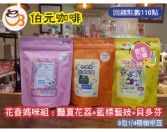 【母親節優惠】花香媽咪咖啡豆組=艷夏花荔+藍標藝妓+貝多芬 3款各1/4磅