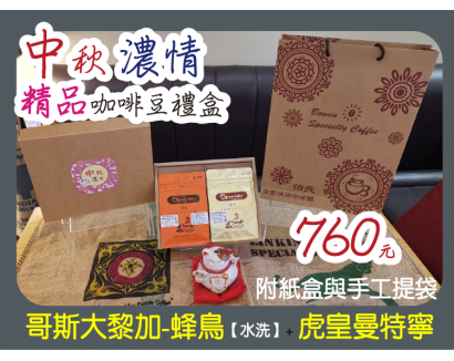 【伯元中秋禮盒】濃情 精品咖啡豆禮盒