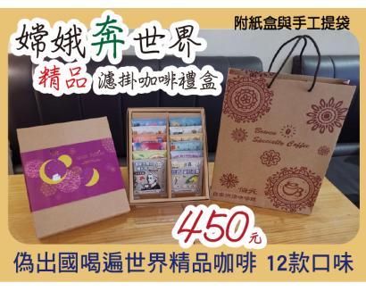 【伯元中秋禮盒】嫦娥奔世界 精品濾掛咖啡禮盒12入