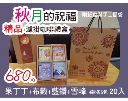 【伯元中秋禮盒】秋月的祝福 精品濾掛咖啡禮盒20入