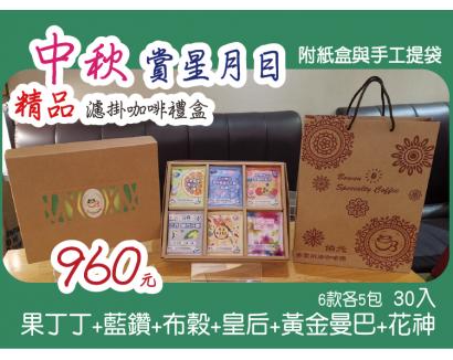 【伯元中秋禮盒】賞星月目 精品濾掛咖啡禮盒30入
