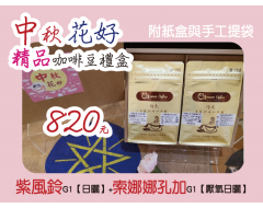 【伯元中秋禮盒】花好 精品咖啡豆禮盒