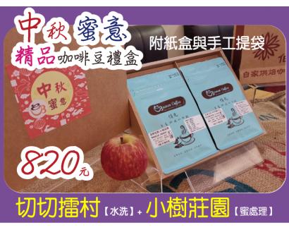 【伯元中秋禮盒】蜜意 精品咖啡豆禮盒