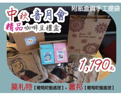 【伯元中秋禮盒】音月會 精品咖啡豆禮盒