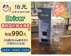 【伯元咖啡器具】Driver設計師冰滴款(600ml)