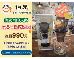 【伯元咖啡器具】達人魔術冰滴咖啡壺(700ml)