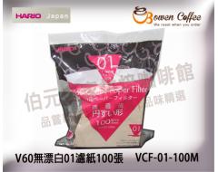 HARIO V60無漂白01濾紙100張(1~2人)