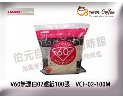 HARIO V60無漂白02濾紙100張(1~4人)